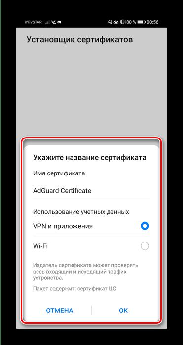 Сертификат для защиты трафика в блокировщике Adguard для скрытия рекламы в браузере Android