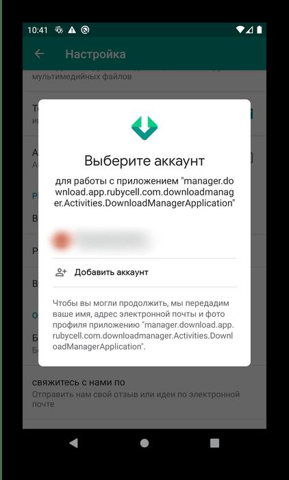 Синхронизация менеджера закачек для Android Download Accelerator Plus
