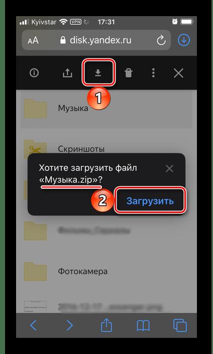 Скачивание архива с файлами с Яндекс.Диска через браузер Safari на iPhone
