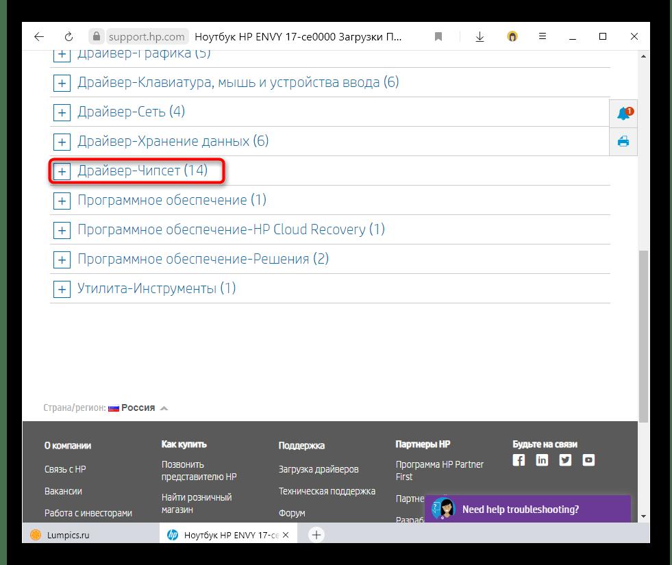 Скачивание драйверов для чипсета ноутбука с сайта компании