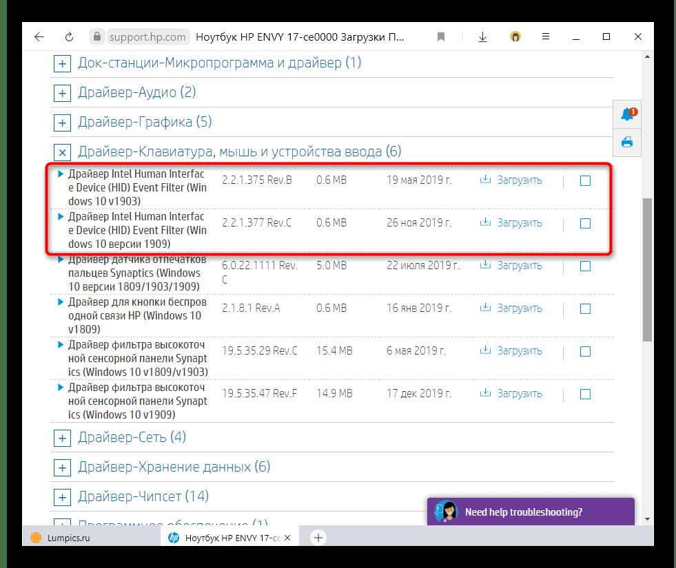 Скачивание драйверов для клавиатуры ноутбука с сайта компании