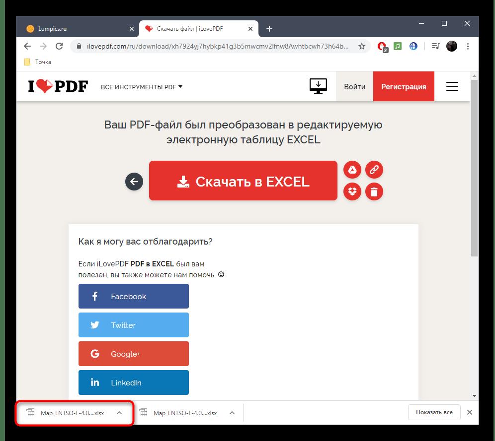 Скачивание файла после конвертирования PDF в XLSX через онлайн-сервис IlovePDF
