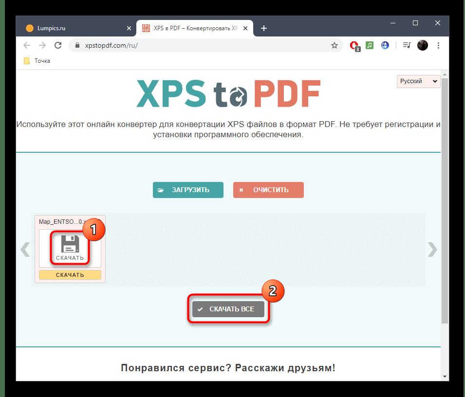 Скачивание файла после конвертирования в онлайн-сервисе XPS to PDF
