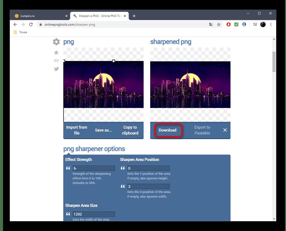 Скачивание фото после увеличения резкости в онлайн-сервисе Online PNG Tools