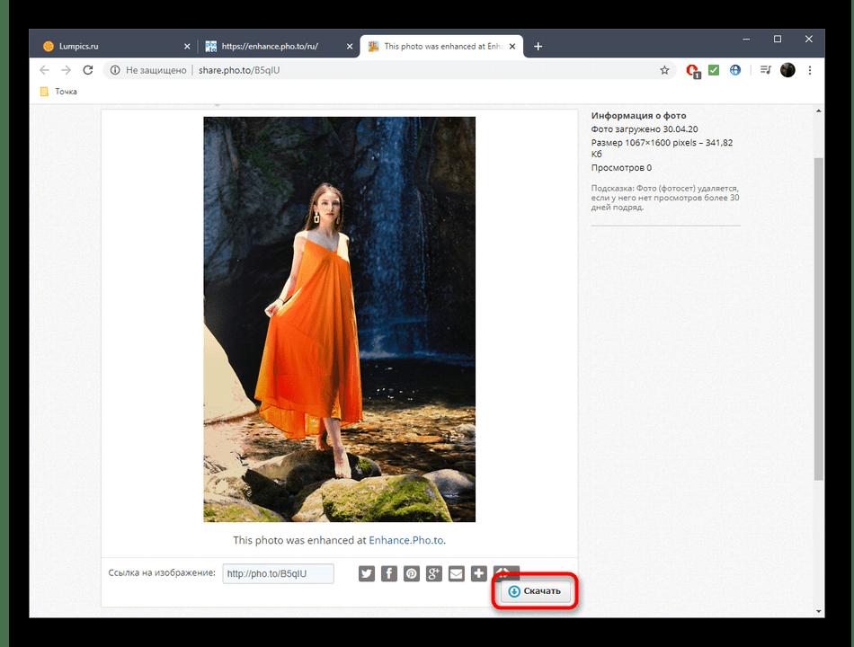 Скачивание фото после увеличения резкости в онлайн-сервисе Pho.to