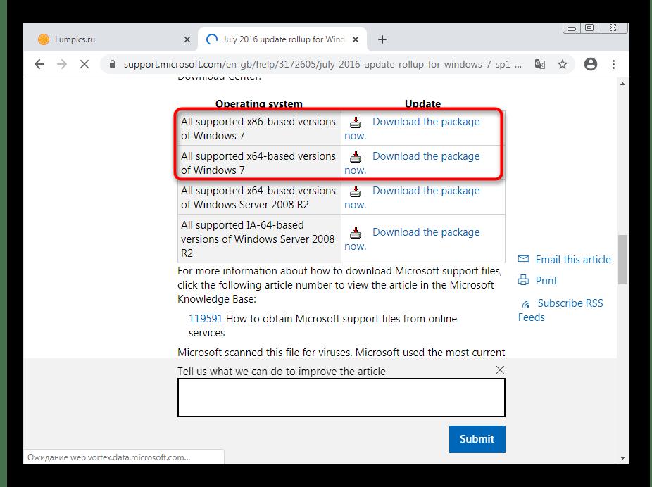 Скачивание обновления для решения проблемы Trustedinstaller в Windows 7