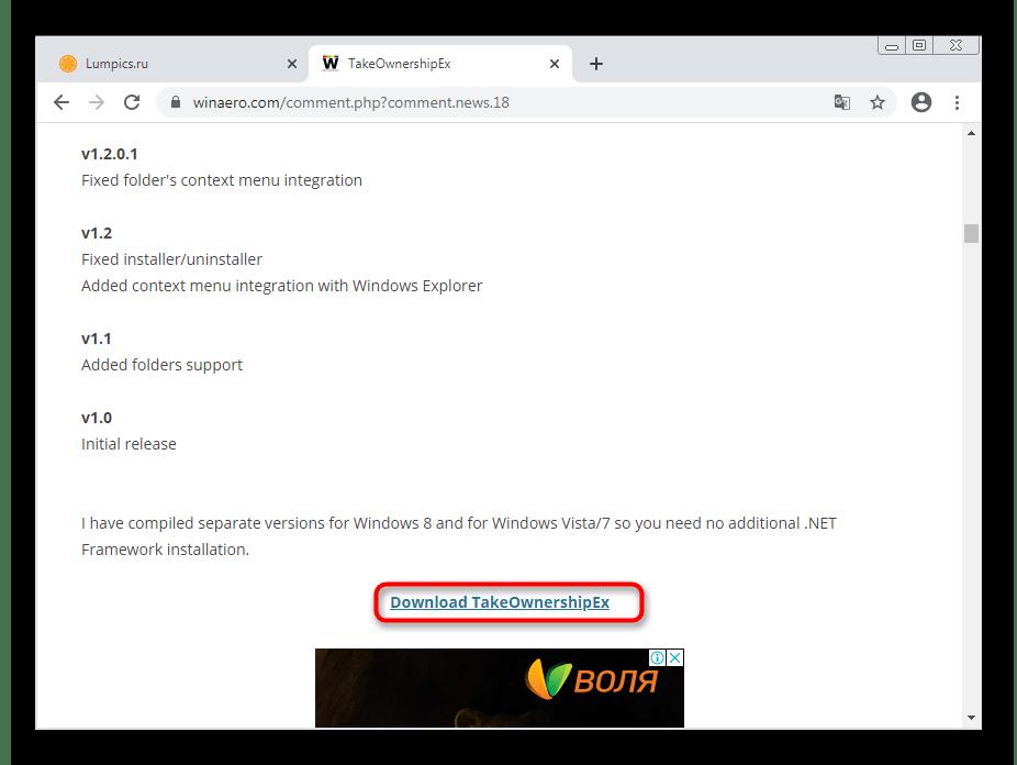 Скачивание программы TakeOwnershipEx для решения проблемы Trustedinstaller в Windows 7