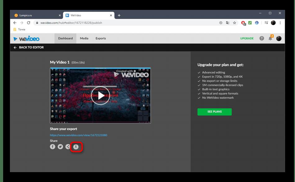 Скачивание видео после успешной обработки в онлайн-сервисе WeVideo