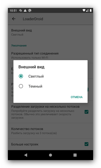 Смена цветовой темы менеджера закачек для Android Loader Droid