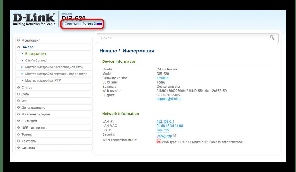 Смена языка веб-интерфейса роутера D-Link перед настройкой беспроводной сети