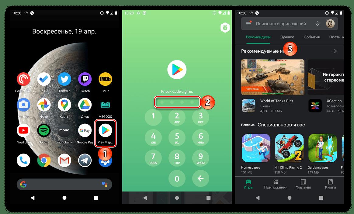 Снятие блокировки AppLock с Google Play Маркета на Android