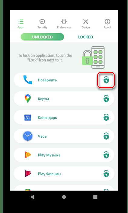 Снятие блокировки с приложения в AppLock на Android
