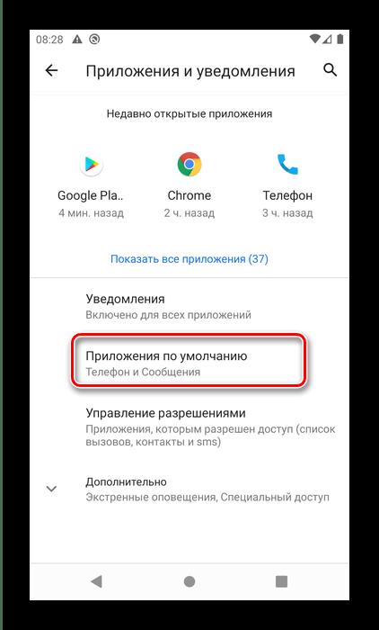 Софт по умолчанию для замены приложения главного экрана на Android