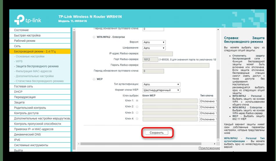 Сохранение изменений после изменения пароля беспроводной сети на роутере TP-Link от МГТС