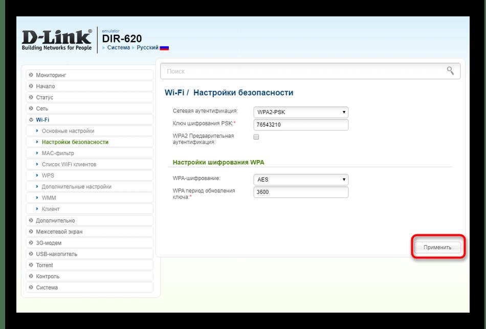 Сохранение изменений после настройки пароля беспроводной сети в роутере D-Link от МГТС