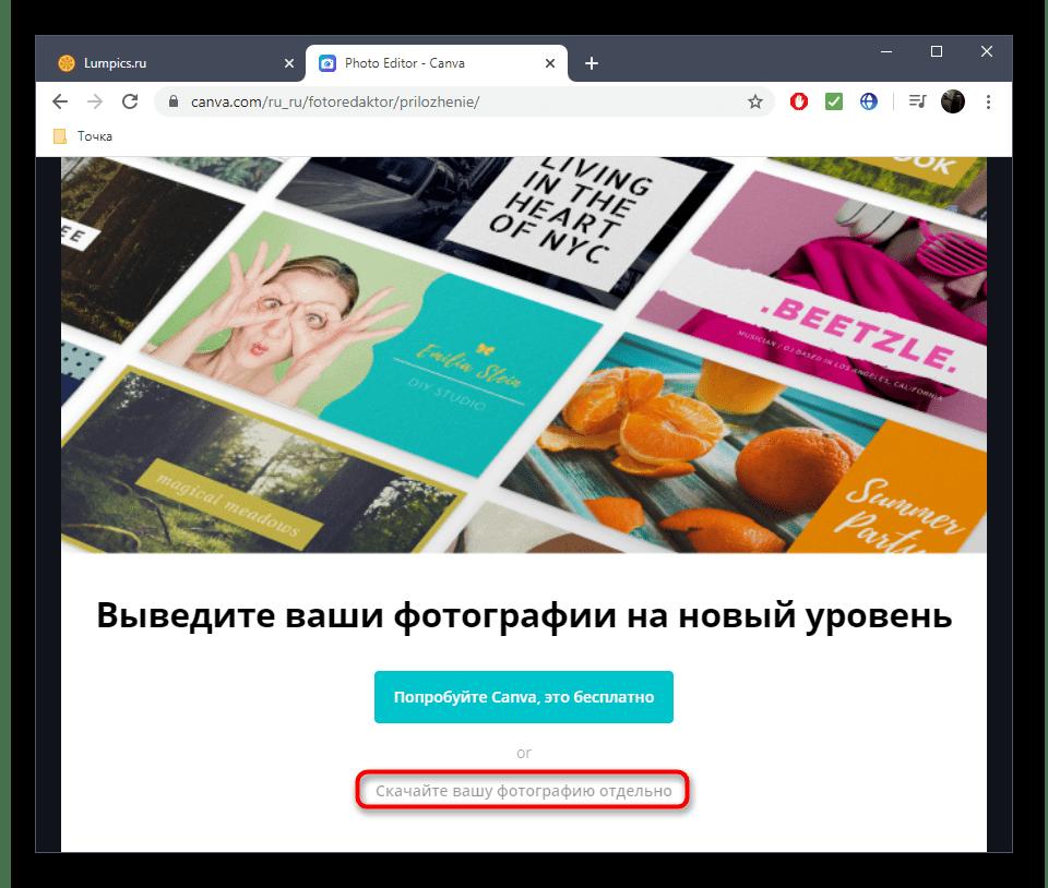 Сохранение картинки после обрезки по размеру в онлайн-сервисе Canva