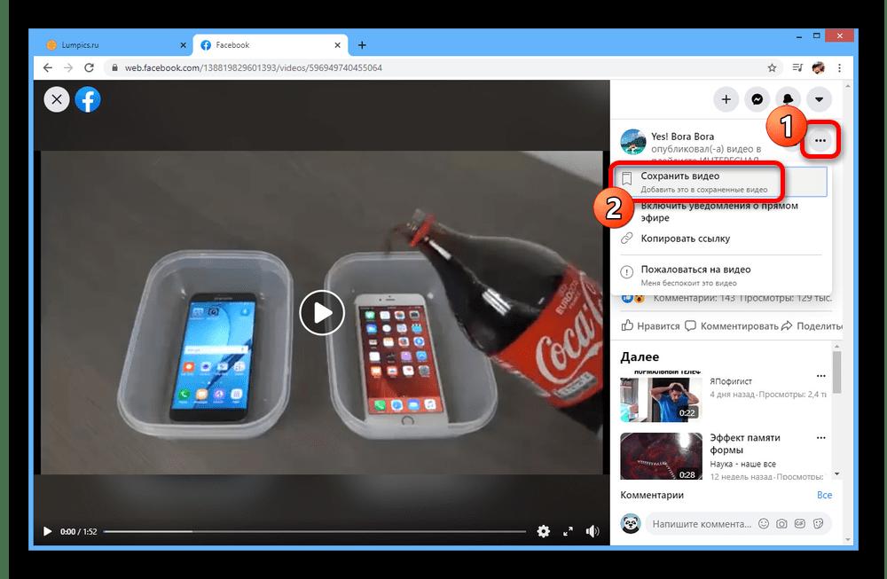 Сохранение видео из полноэкранного режима на сайте Facebook