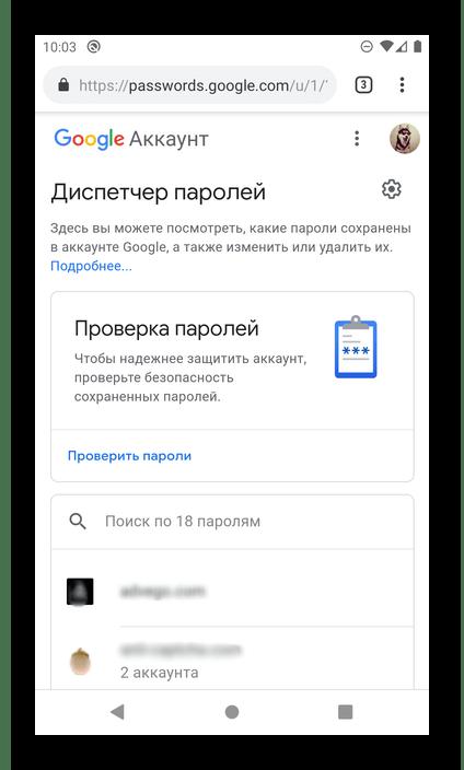 Сохраненные логины и пароли в Диспетчере паролей от Google в браузере на Android
