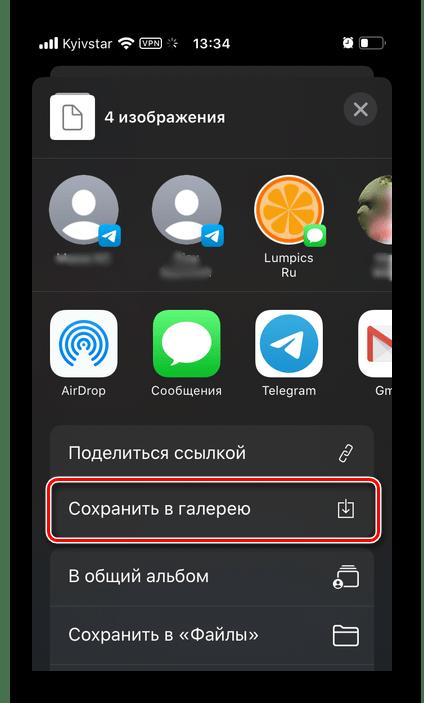 Сохранить изображения в галерею в приложении Яндекс.Диск на iPhone