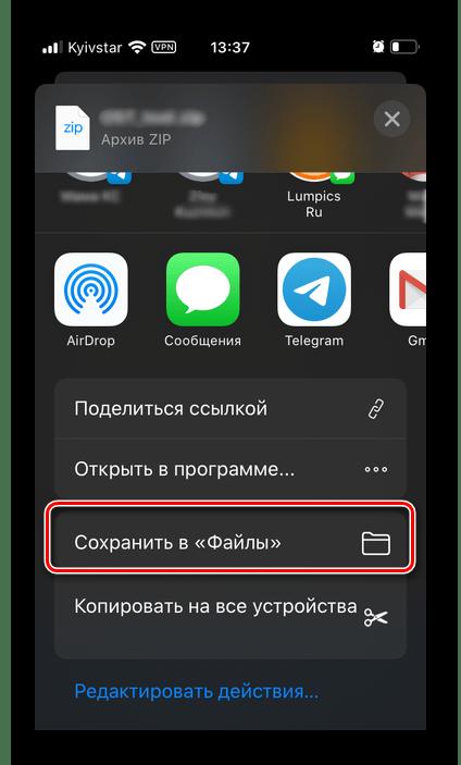 Сохранить в Файлы в приложении Яндекс.Диск для iPhone