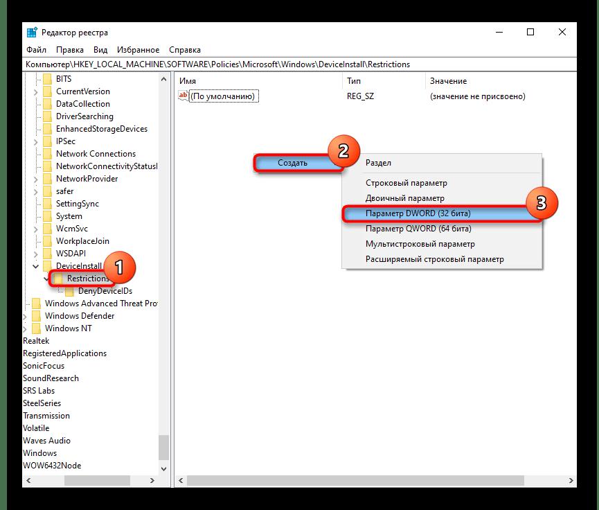 Создание DWORD-параметра реестра для блокировки установки Microsoft-драйвера клавиатуры ноутбука в Windows 10