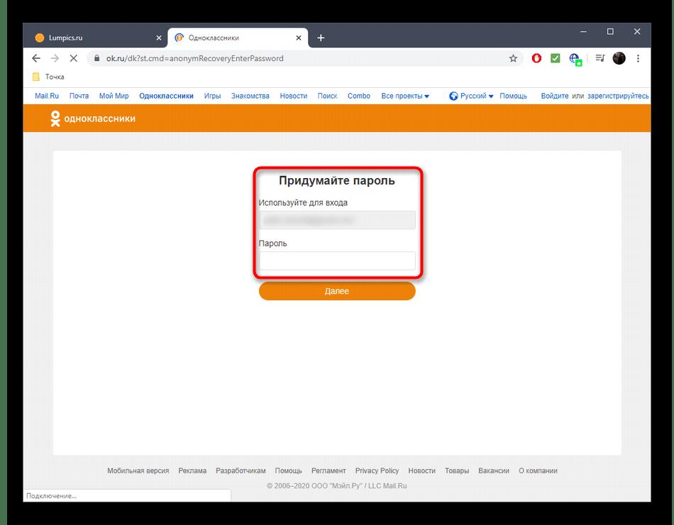 Создание нового пароля при восстановлении страницы в Одноклассниках