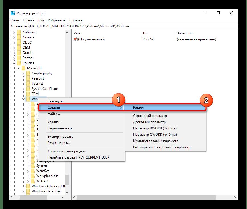 Создание раздела в Редакторе реестра для блокировки установки драйвера клавиатуры от Microsoft в Windows 10