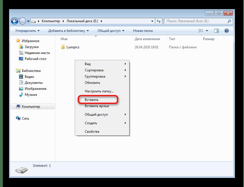 Создание резервной копии файла hosts в Windows 7 перед редактированием