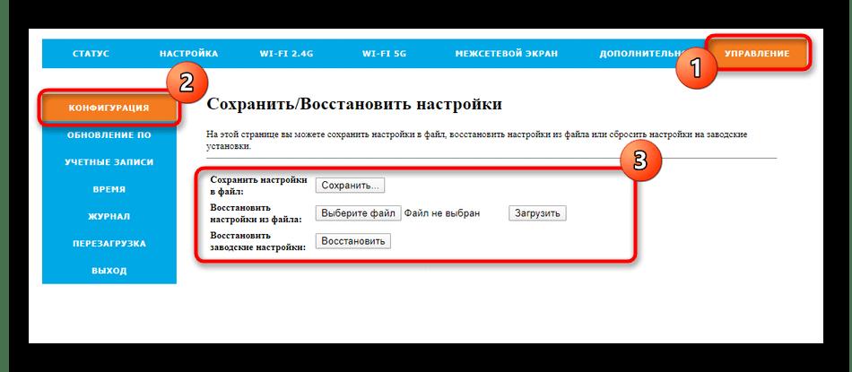 Создание резервной копии настроек роутера Rotek Rx-22200 для Таттелеком через веб-интерфейс