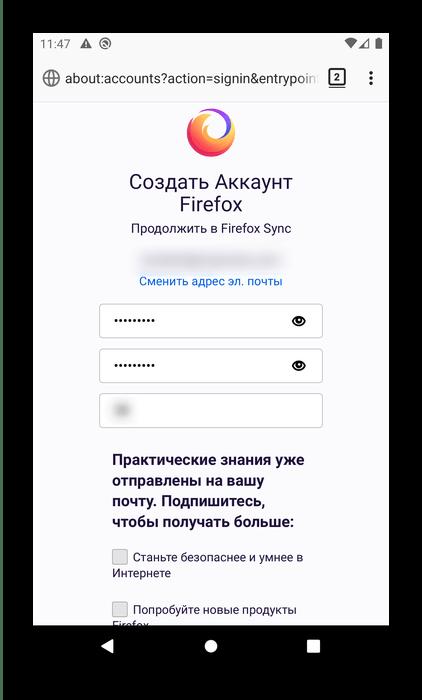 Создать аккаунт Mozilla Firefox для восстановления истории посредством синхронизации