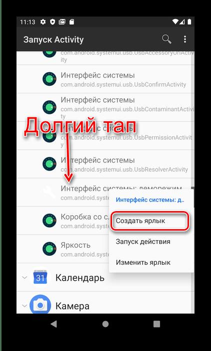 Создать ярлык для возвращения System UI Tuner в Android посредством доступа
