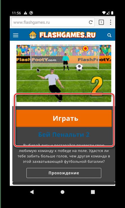 Старт приложения в Puffin Web Browser для запуска Flash-игр на Android