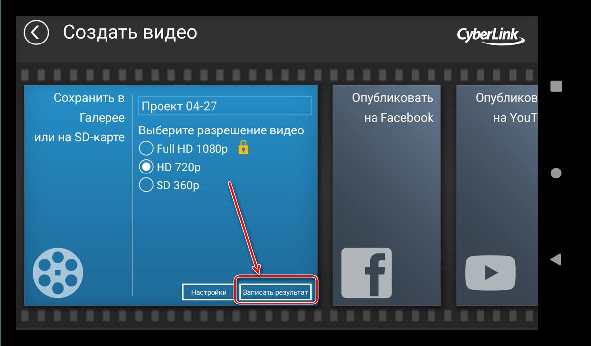 Старт процесса сохранения результата монтирования видео в PowerDirector для Android