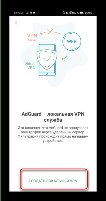 Старт ВПН в блокировщике Adguard для скрытия рекламы в браузере Android