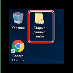 Старые данные профиля для переустановки браузера Mozilla Firefox