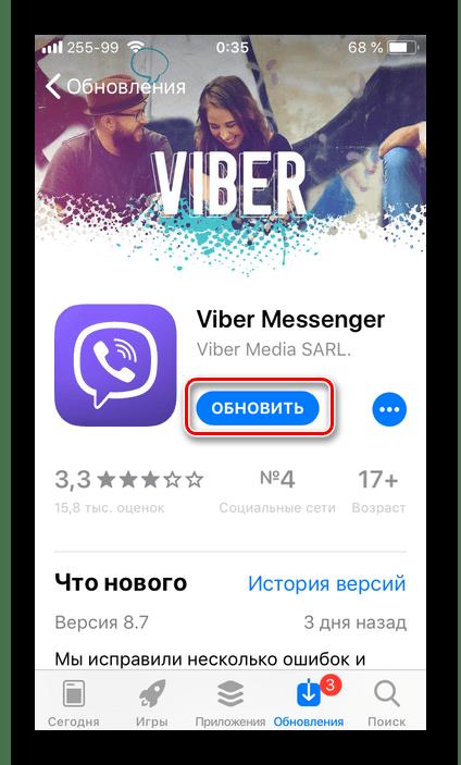 Страница с описанием обновления приложения в App Store на iPhone с iOS 12