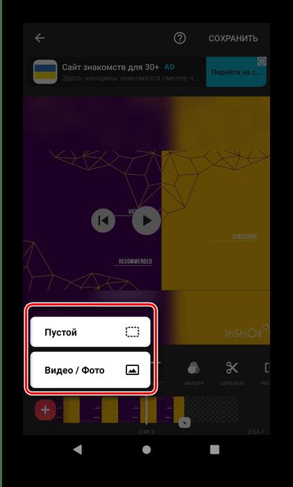 Тип добавления нового элемента для монтирования видео в InShot для Android