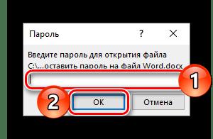 Требование ввода пароля для открытия защищенного документа Microsoft Word