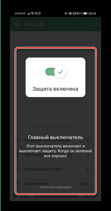 Туториал в блокировщике Adguard для скрытия рекламы в браузере Android
