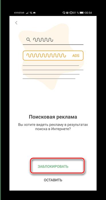 Убрать поисковую рекламу блокировщика Adguard для скрытия рекламы в браузере Android
