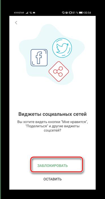 Убрать виджеты соцсетей через блокировщик Adguard для скрытия рекламы в браузере Android