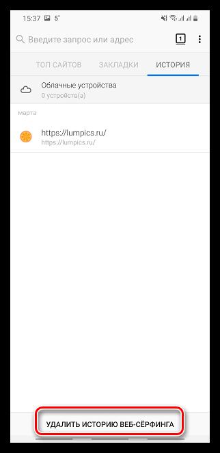 Удаление истории в Mozilla Firefox на телефоне