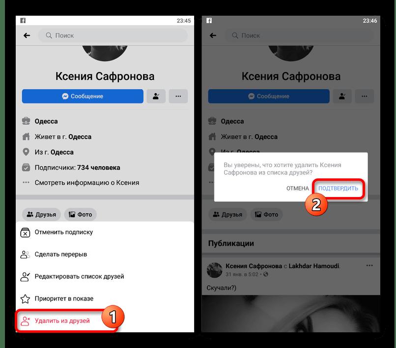 Удаление из друзей со страницы пользователя в приложении Facebook