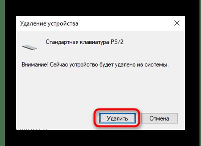 Удаление клавиатуры как устройства из Диспетчера устройств в Windows 10