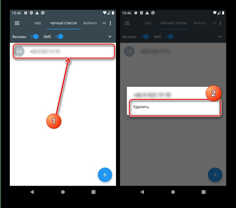 Удаление номера в приложении Blacklist для просмотра чёрного списка в Android