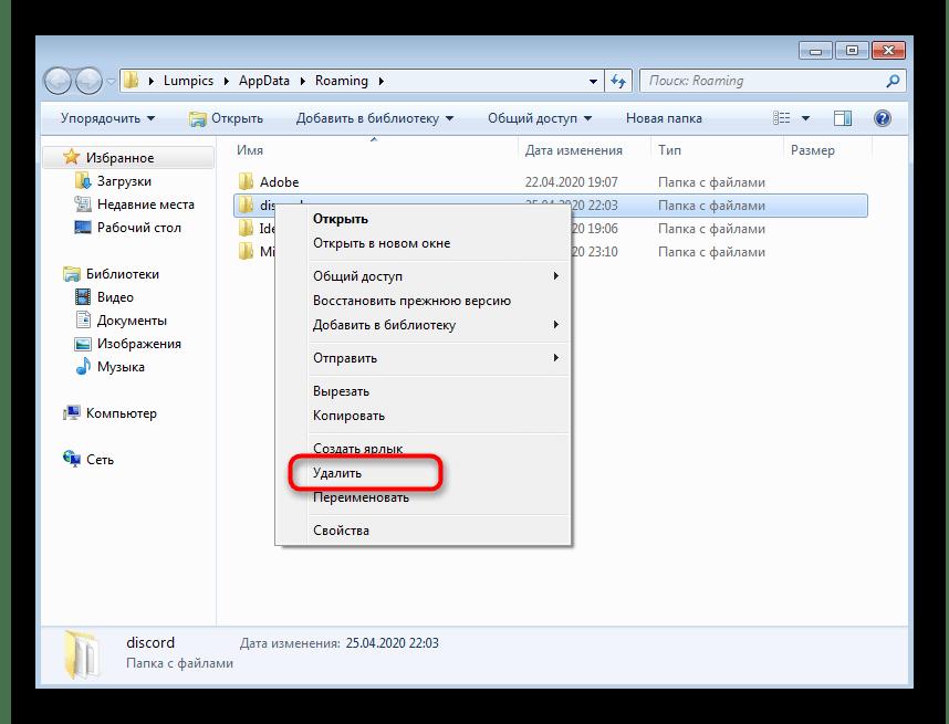 Удаление папки с файлами Discord в Windows 7 для их удаления