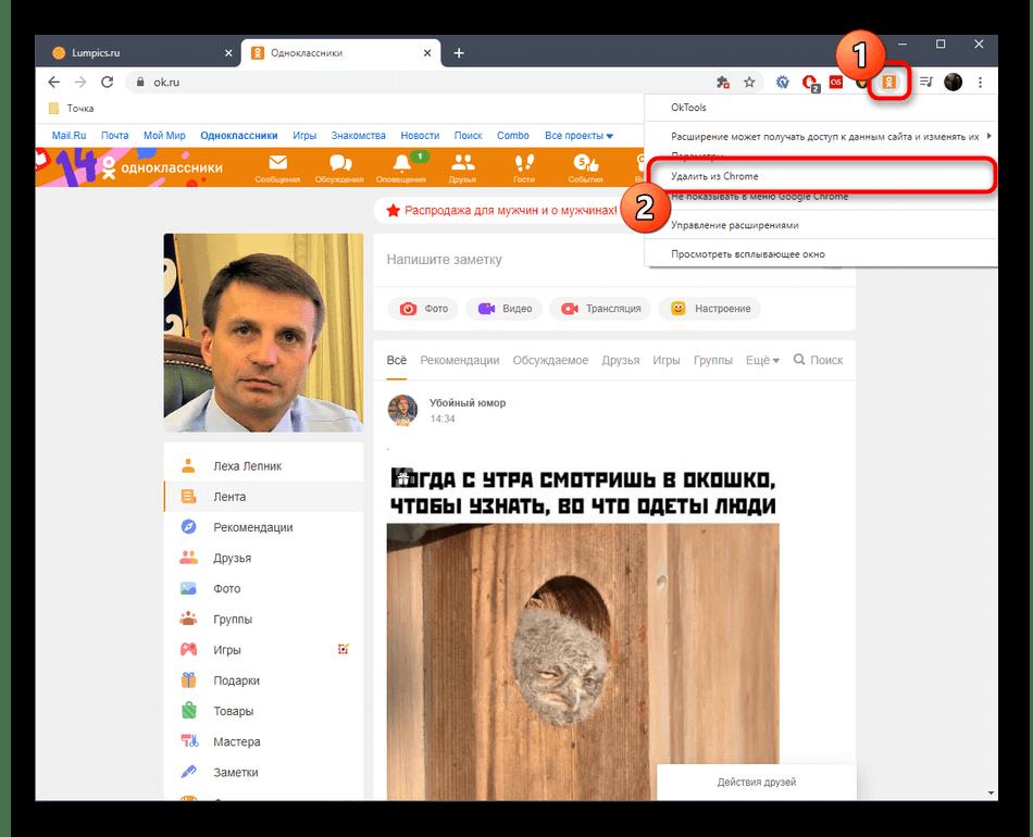Удаление расширений браузера для оптимизации работы сайта Одноклассники