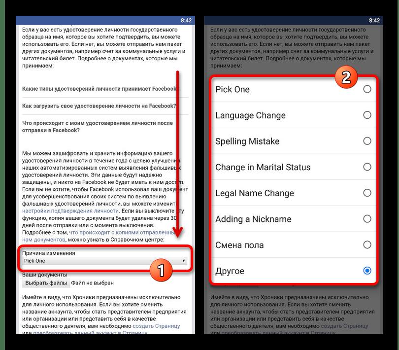 Указание причины изменения имени и фамилии в мобильной версии Facebook