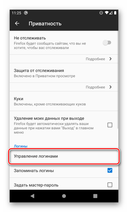 Управление логинами в настройках браузера Mozilla Firefox на Android