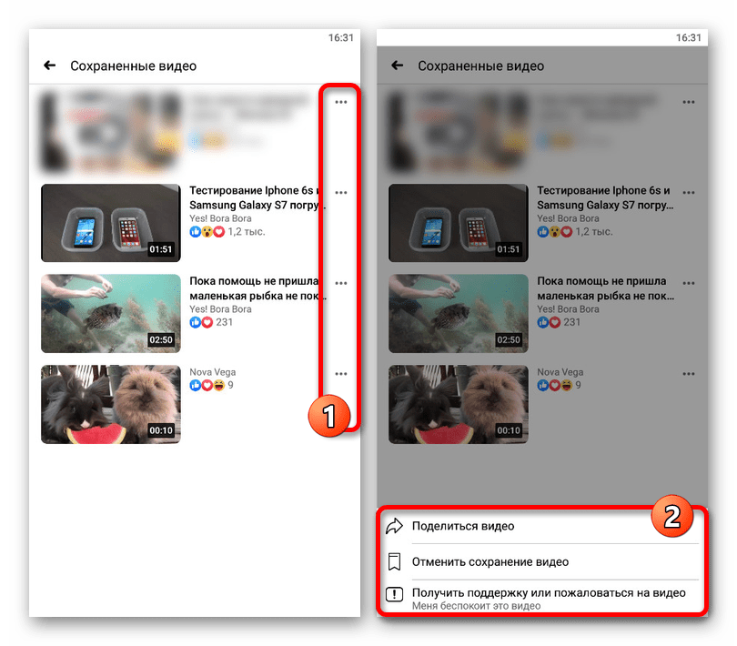 Управление сохраненными видео в приложении Facebook